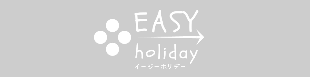 easy-holiday