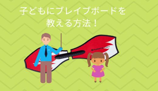 子どもにブレイブボードを教える方法!