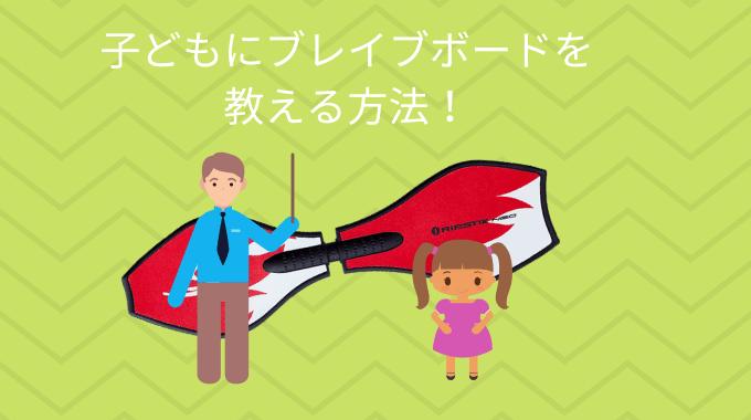 子どもにブレイブボードを教える方法